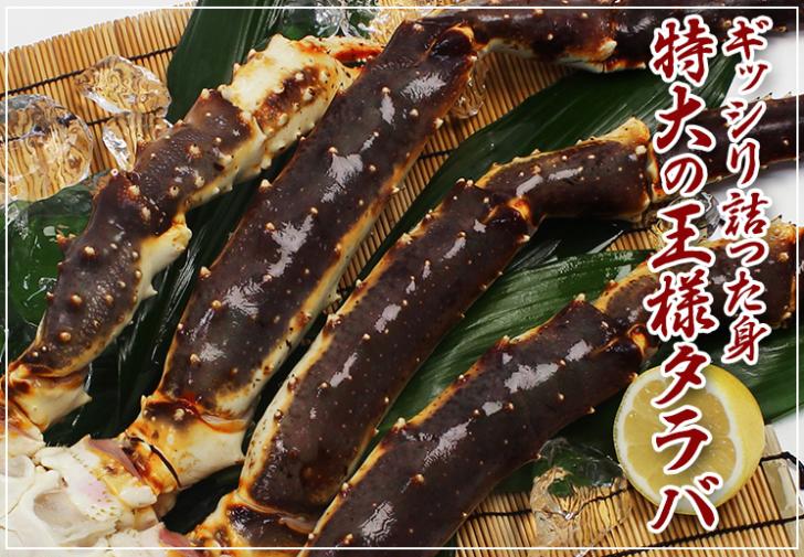 【生】タラバガニを激安で買える!個人的おすすめ通販3選 ...